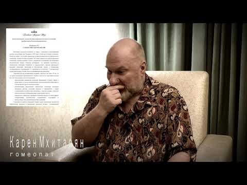 05  Карен Мхитарян. Про науку, Надо выпороть гомеопатов