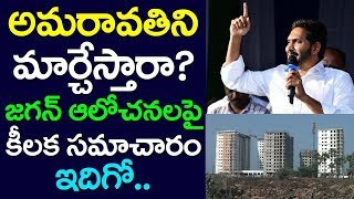The Future Of Amaravati: What YS Jagan Is Going to do?