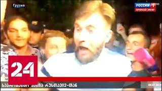 Как в Грузии отреагировали на оскорбления в адрес России 60 минут от 08.07.19