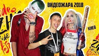 #ВидеоЖара 2018. НЕ ПРОПУСТИ Самый жаркий YouTube фестиваль