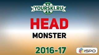 Серия универсальных горных лыж Monster от Head (Сезон 2016-17)