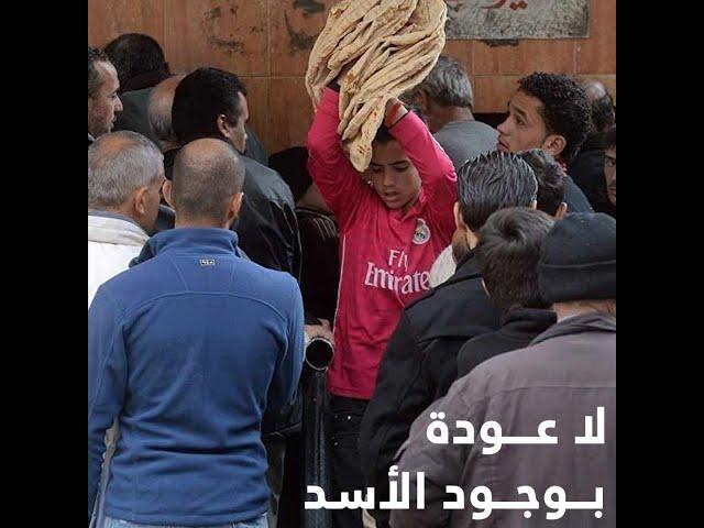 الأسد يدعواللاجئين للعودة.. وسوريون يردون لاعودة بوجودك