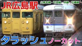 次々と電車が来る平日夕ラッシュのJR広島駅1時間半ノーカット! 山陽本線・可部線・呉線・芸備線 下関行き・瀬戸内マリンビュー・キハ120形など