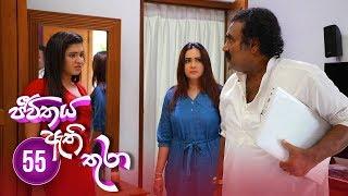 Jeevithaya Athi Thura | Episode 55 - (2019-07-29) | ITN Thumbnail