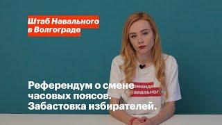 Забастовка избирателей. // Референдум о смене часовых поясов - стоит ли голосовать?