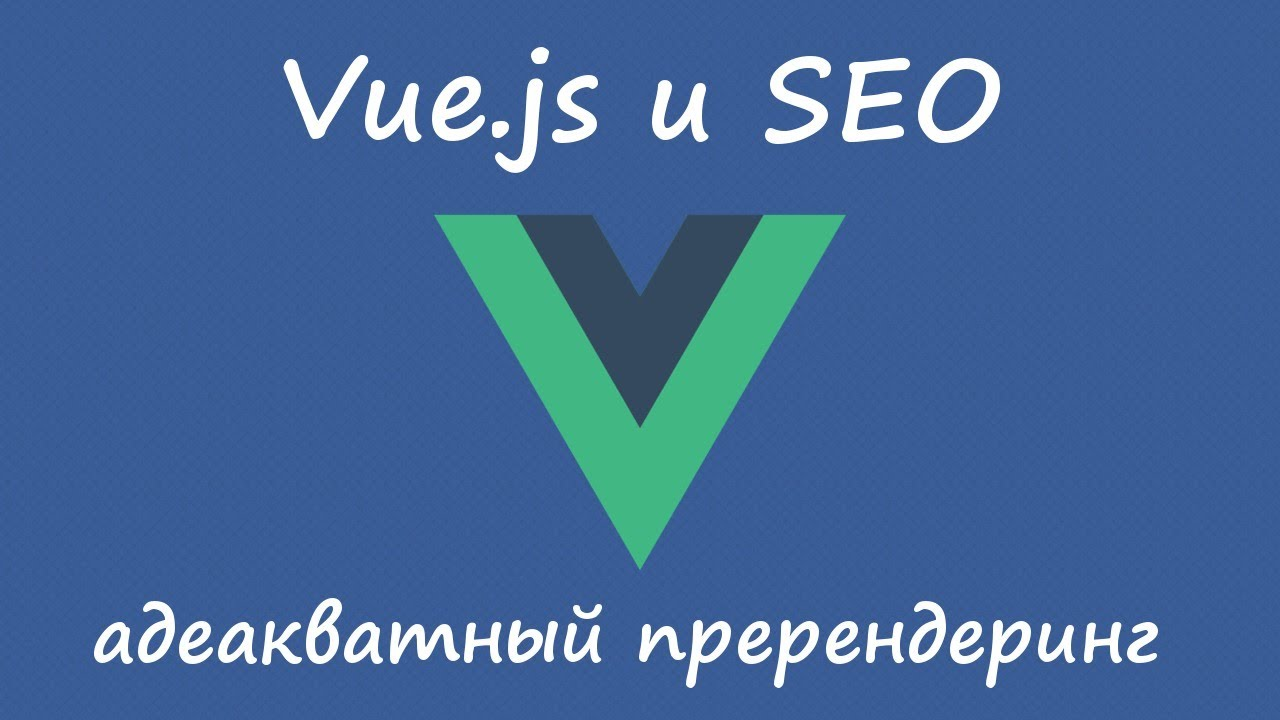 Vue.js и адекватный пререндеринг