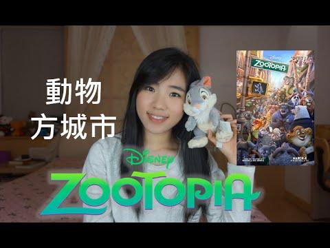 動物方城市 Zootopia 電影英文 | 和Cindy學英文