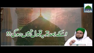 Is kay Bad Tauba Qubool Nahin Hogi - Mufti Qasim Attari