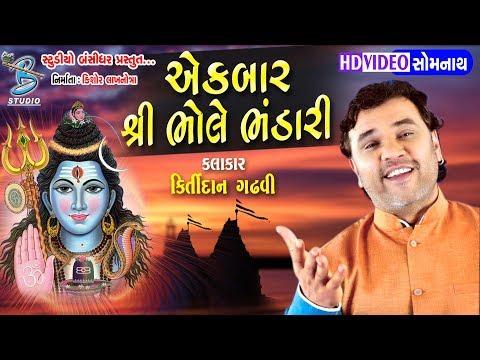 Ek Bari Shri Bhole Bhandari - Kirtidan Gadhvi - New Song 2018 - By Bansidhar Studio