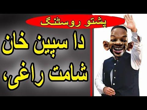 Da Spen Khan Shaamat Raghi    Pashto Roasting By    Topak Maar    2018