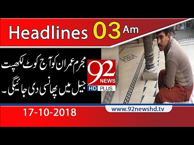 News Headlines    3:00 AM   17 Oct 2018   92NewsHD
