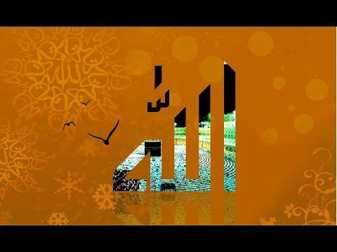 Hamd : Ya Allah Ya Rahman Ya Rahim A Beutiful Hamd e Baari Ta'ala