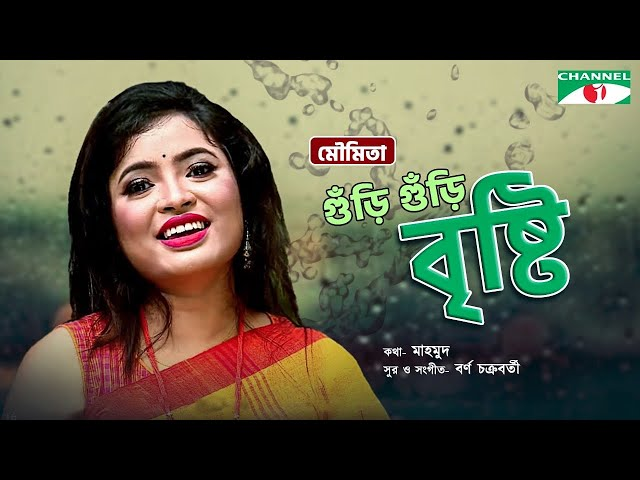 Guri Guri Bristi | গুড়ি গুড়ি বৃষ্টি | Moumita | Bangla Music Video 2020 | Channel i TV