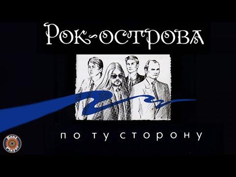 Рок-Острова - По ту сторону (Альбом 1998)