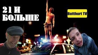 21 и больше | Русский анти трейлер