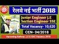 Railway JE, SSE Recruitment 2018. #Railway Junior Engineer, Senior Section Engineer Upcoming vacancy