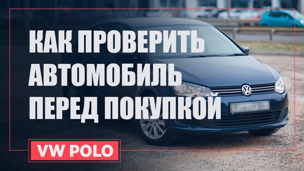 Как проверить автомобиль перед покупкой на юридическую чистоту онлайн бесплатно