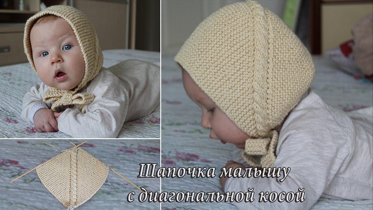 шапочка малышу с диагональной косой Youtube