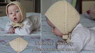 Шапочка малышу с диагональной косой