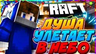 Фото ДУША УЛЕТАЕТ в НЕБО Hypixel Bed Wars Mini Game Minecraft