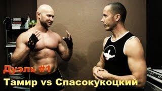 Дуэль #1 | Тамир vs Спасокукоцкий