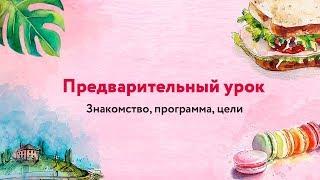 Бесплатный онлайн курс