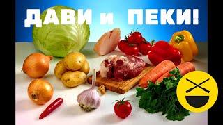 Два простейших блюда в казане по рецептам Сталика Ханкишиева