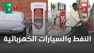 (تقرير) هل ستؤثر السيارات الكهربائية على النفط السعودي؟