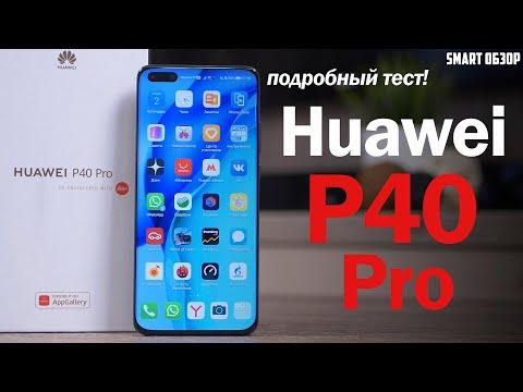 Подробный обзор Huawei P40 Pro: ПОЧТИ ИДЕАЛЬНО, НО...