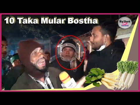 Download 10 Taka Mular Bostha, Ekon O Awyamilig Kori   Sylhet 2 London
