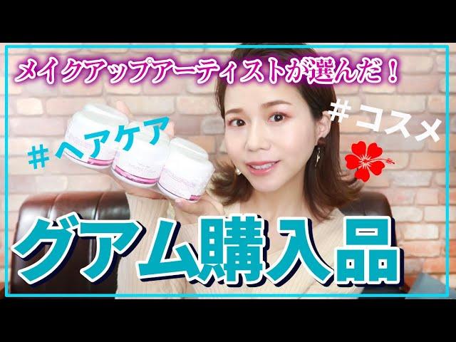 【グアム4世代旅行】コスメ&スキンケア購入品紹介【VLOG】