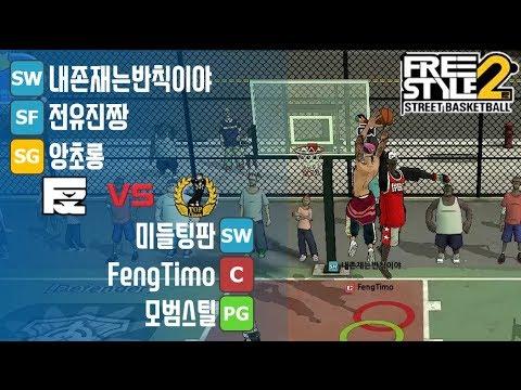 [프리스타일2 점령전] SW '내존재는반칙이야' Vs SW '미들팅판' Freestyle2 Basketball League Competition
