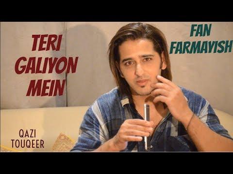 Teri Galiyon Mein Na Rakhenge Kadam |  Mohd. Rafi  | Fan Farmayish | Qazi Touqeer