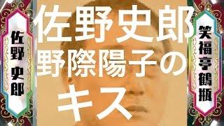 【巷の噺】佐野史郎マザコン冬彦さんは昨日も野際陽子と密会!?キこのチ...