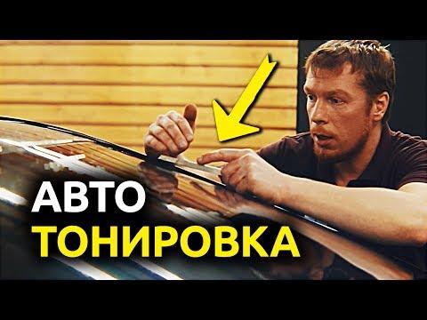 ГУРУ ТОНИРОВКИ - Как затонировать автомобиль своими руками? Обучающее видео. Детейлинг центр