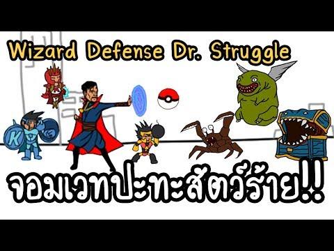 Wizard Defense Dr.Struggle - จอมเวทปะทะสัตว์ร้าย!! [ เกมส์มือถือ ]