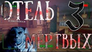 Minecraft сериал: 'ОТЕЛЬ МЕРТВЫХ' #3 | СТРАШНЫЙ СЕРИАЛ| ПАРАНОРМАЛЬНОЕ ЯВЛЕНИЕ( Machinima)