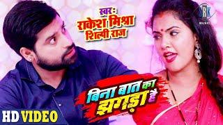 RAKESH MISHRA | Bina Baat Ka Jhagda Hai - बिना बात का झगड़ा है | Shilpi Raj - Superhit Song 2020