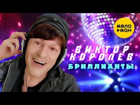 Смотреть клип Виктор Королёв - Бриллианты