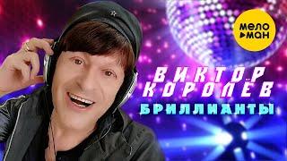 Виктор Королёв - Бриллианты (Official Video 2021) 12+
