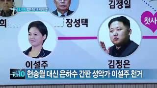 北 김정은 둘러싼 두 여인의 '사랑 전쟁'_채널A_뉴스TOP10