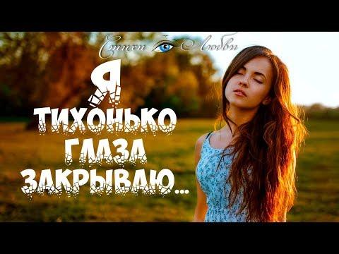 Я тихонько глаза закрываю... || Канал Стихи о Любви