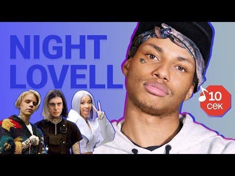 Узнать за 10 секунд | NIGHT LOVELL угадывает треки Pharaoh, Ghostemane, $uicideboy$ и еще 17 хитов