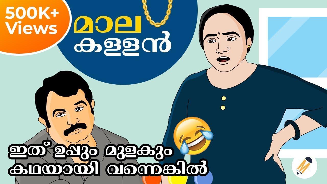 Uppum Mulakum   Cartoon Comedy   മാല കള്ളൻ   MVMations