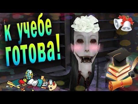Новая локация-ШКОЛА! Обновление в Eyes The Horror Game!!