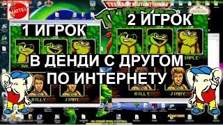 играть в денди по сети с другом эмулятор nestopia HD1080