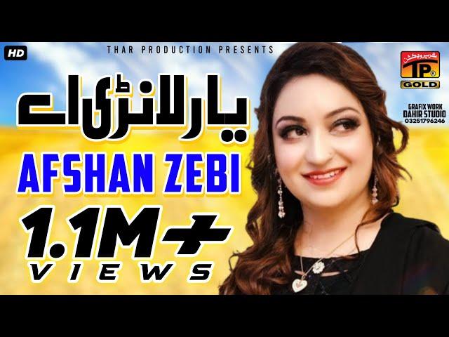 Afshan Zebi | Yari Lanri Aey | Saraiki Best Songs