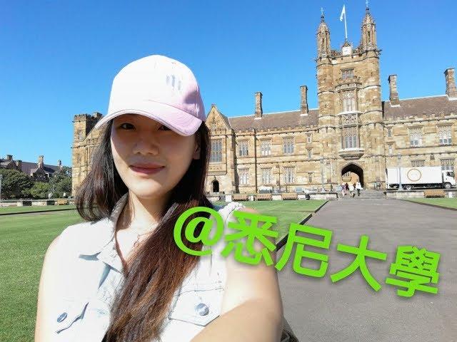 參觀~最古老的悉尼大學