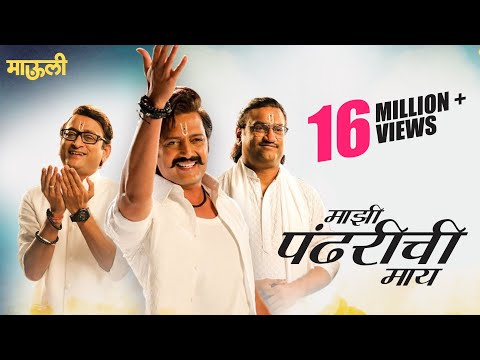 Majhi Pandharichi Maay  Lyrics Mauli movie Ajay - Atul