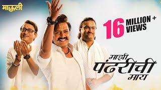 Majhi Pandharichi Maay - FULL SONG | Mauli | Riteish Deshmukh | Saiyami Kher | Ajay-Atul | 14 Dec